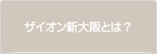 ザイオン新大阪とは?